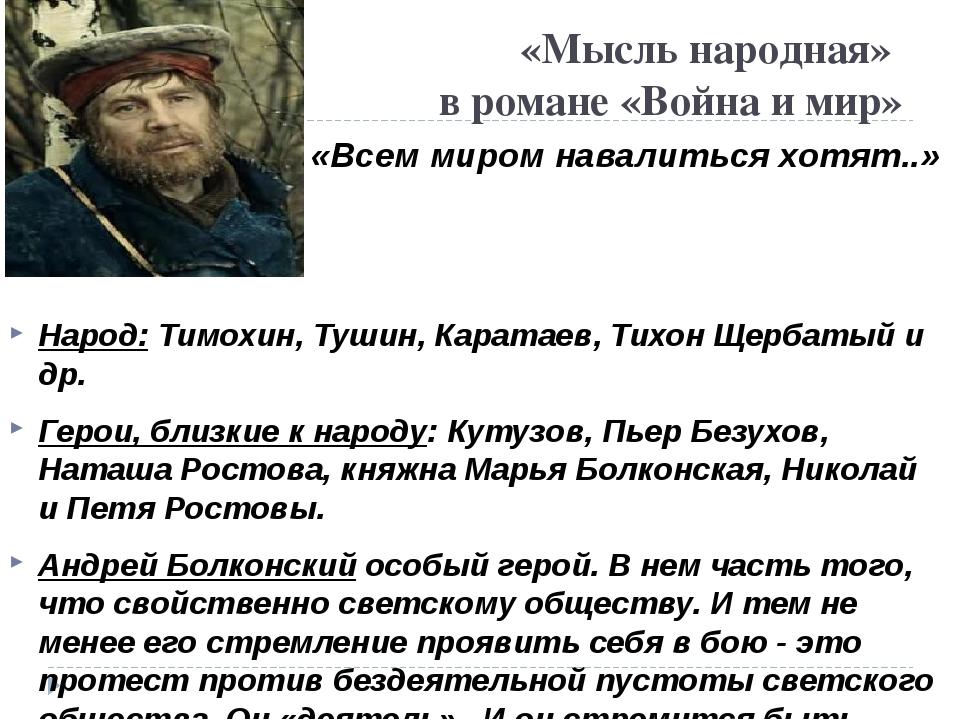 «Мысль народная» в романе «Война и мир» «Всем миром навалиться хотят..» Народ...