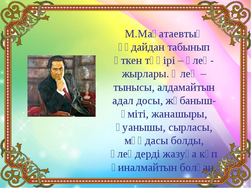 М.Мақатаевтың құдайдан табынып өткен тәңірі – өлең-жырлары. Өлең –тынысы, алд...