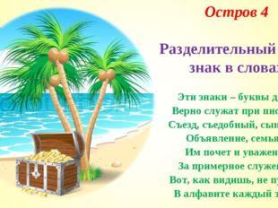 Остров 4 Разделительный ъ и ь знак в словах Эти знаки – буквы две – Верно слу
