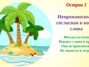 Остров 1 Непроизносимая согласная в корне слова Иногда согласные Играют с нам