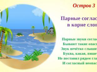 Остров 3 Парные согласные в корне слова Парные звуки согласные Бывают такие о