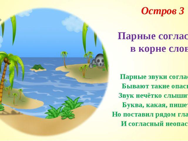 Остров 3 Парные согласные в корне слова Парные звуки согласные Бывают такие о...