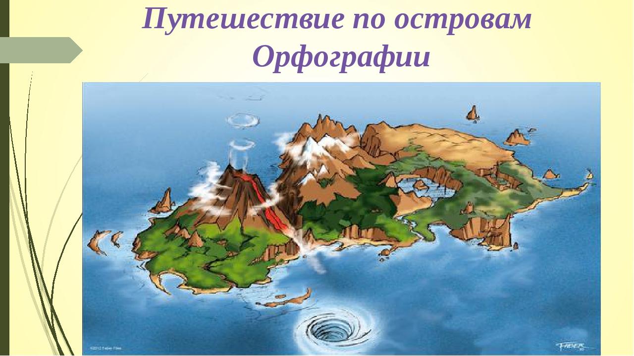 Путешествие по островам Орфографии