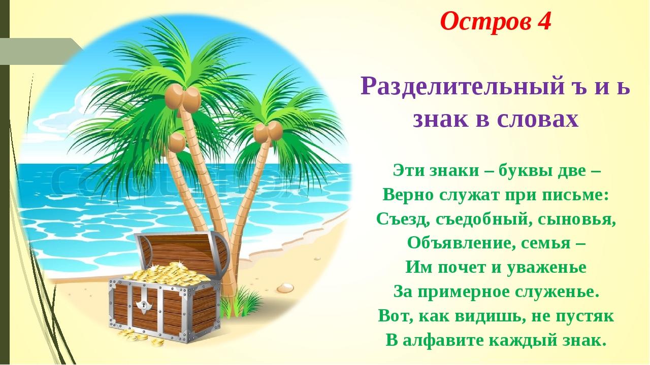 Остров 4 Разделительный ъ и ь знак в словах Эти знаки – буквы две – Верно слу...