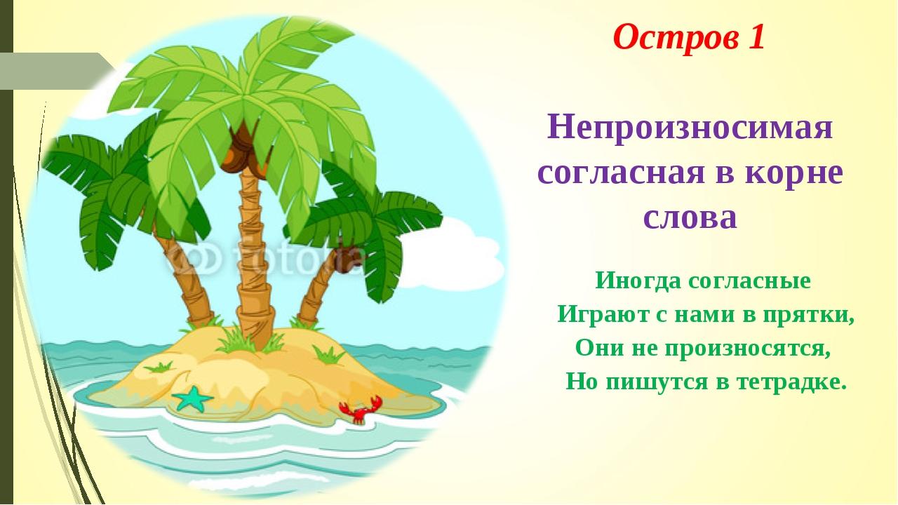 Остров 1 Непроизносимая согласная в корне слова Иногда согласные Играют с нам...