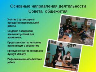 Основные направления деятельности Совета общежития Участие в организации и пр