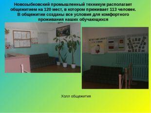 Новозыбковский промышленный техникум располагает общежитием на 120 мест, в ко