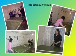 Теннисный турнир