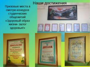 Наши достижения Призовые места в смотре-конкурсе студенческих общежитий «Здор