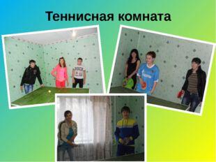 Теннисная комната