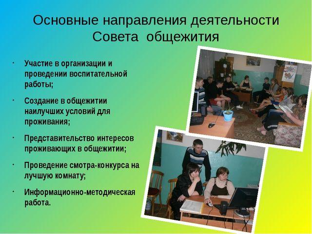 Основные направления деятельности Совета общежития Участие в организации и пр...