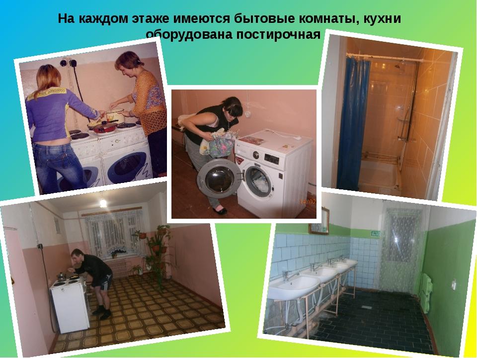 На каждом этаже имеются бытовые комнаты, кухни оборудована постирочная