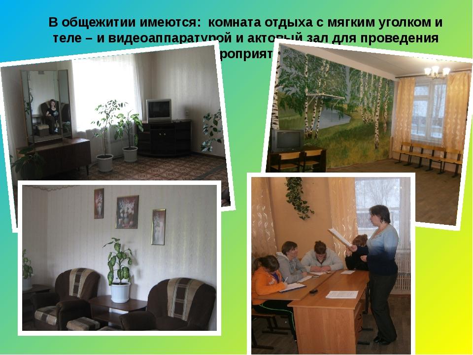 В общежитии имеются: комната отдыха с мягким уголком и теле – и видеоаппарату...