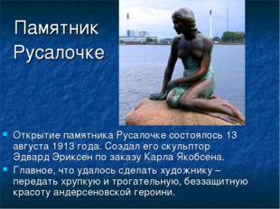 Памятник Русалочке Открытие памятника Русалочке состоялось 13 августа 1913 г