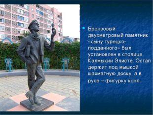 Бронзовый двухметровый памятник «сыну турецко-подданного» был установлен в с