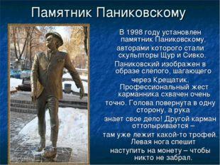 Памятник Паниковскому В 1998 году установлен памятник Паниковскому, авторами