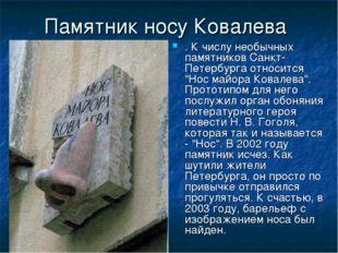 Памятник носу Ковалева . К числу необычных памятников Санкт-Петербурга относи