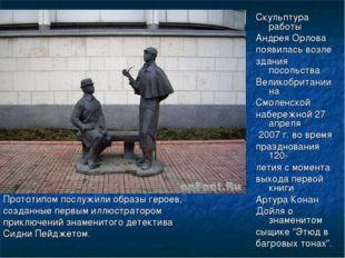 Скульптура работы Андрея Орлова появилась возле здания посольства Великобрит