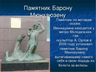 Памятник Барону Мюнхаюзену Памятник по мотивам сказок Мюнхаузена находится у