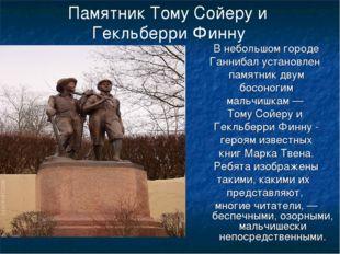 В небольшом городе Ганнибал установлен памятник двум босоногим мальчишкам — Т