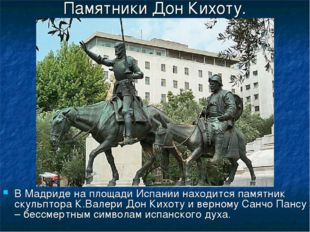 Памятники Дон Кихоту. В Мадриде на площади Испании находится памятник скульпт