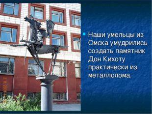 Наши умельцы из Омска умудрились создать памятник Дон Кихоту практически из