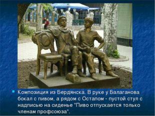 Композиция из Бердянска. В руке у Балаганова бокал с пивом, а рядом с Остапом