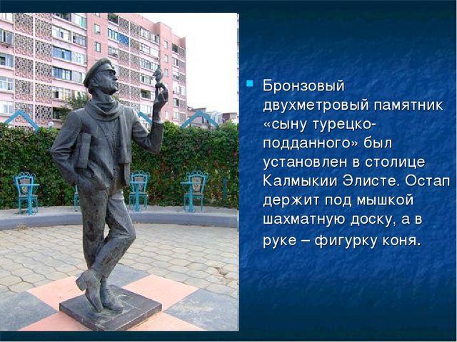 Бронзовый двухметровый памятник «сыну турецко-подданного» был установлен в с...