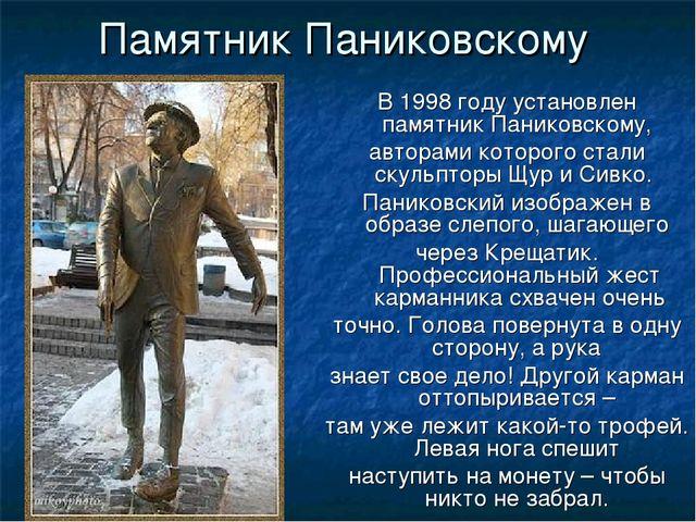 Памятник Паниковскому В 1998 году установлен памятник Паниковскому, авторами...