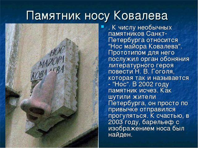 Памятник носу Ковалева . К числу необычных памятников Санкт-Петербурга относи...