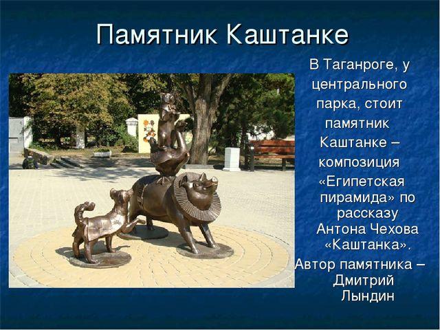 Памятник Каштанке В Таганроге, у центрального парка, стоит памятник Каштанке...