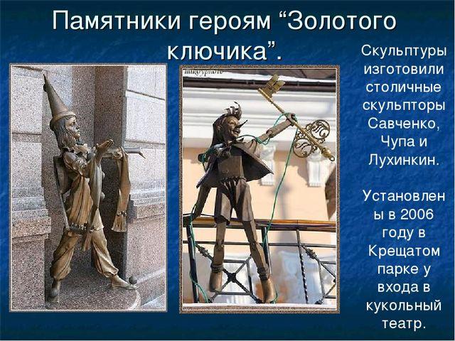 """Памятники героям """"Золотого ключика"""". Скульптуры изготовили столичные скульпто..."""