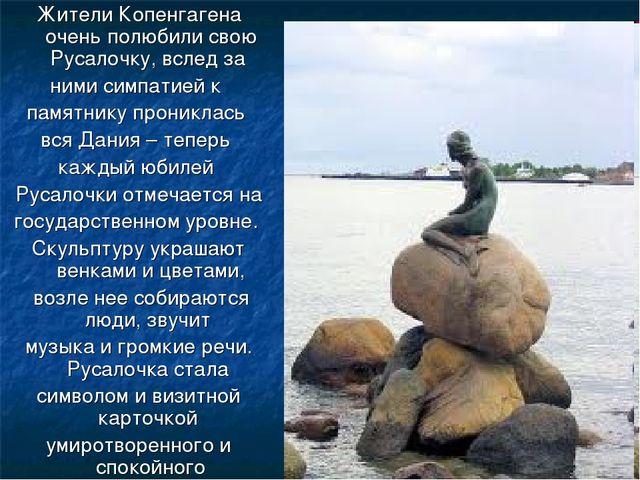 Жители Копенгагена очень полюбили свою Русалочку, вслед за ними симпатией к п...