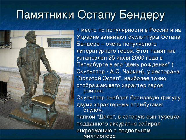 Памятники Остапу Бендеру 1 место по популярности в России и на Украине занима...