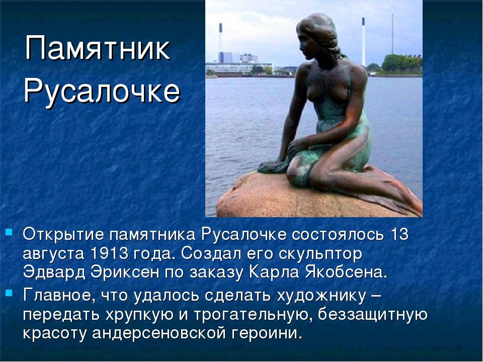 Памятник Русалочке Открытие памятника Русалочке состоялось 13 августа 1913 г...