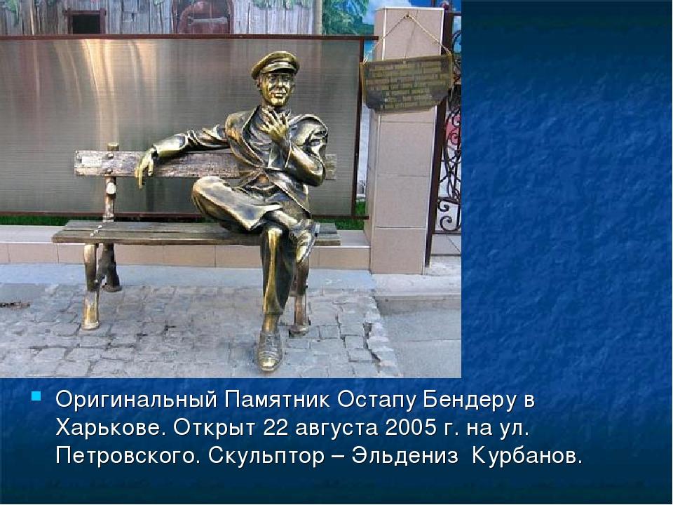 Оригинальный Памятник Остапу Бендеру в Харькове. Открыт 22 августа 2005 г. на...
