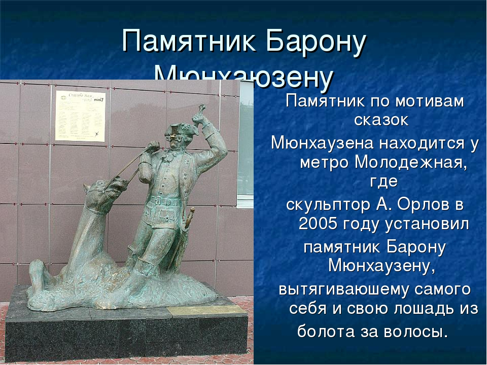 Памятник Барону Мюнхаюзену Памятник по мотивам сказок Мюнхаузена находится у...