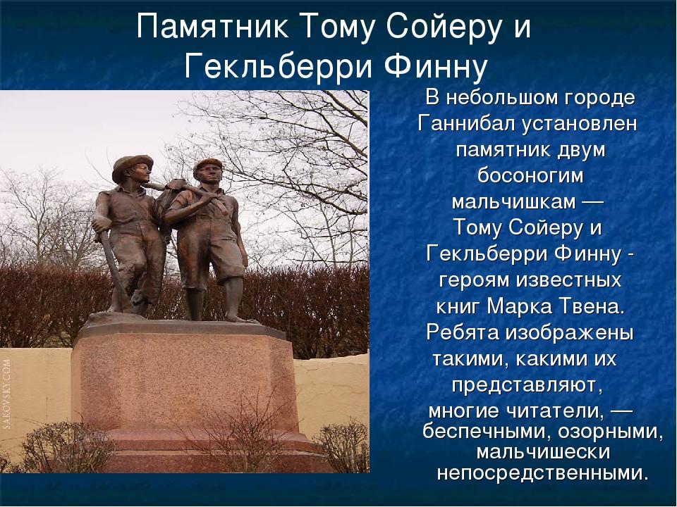 В небольшом городе Ганнибал установлен памятник двум босоногим мальчишкам — Т...
