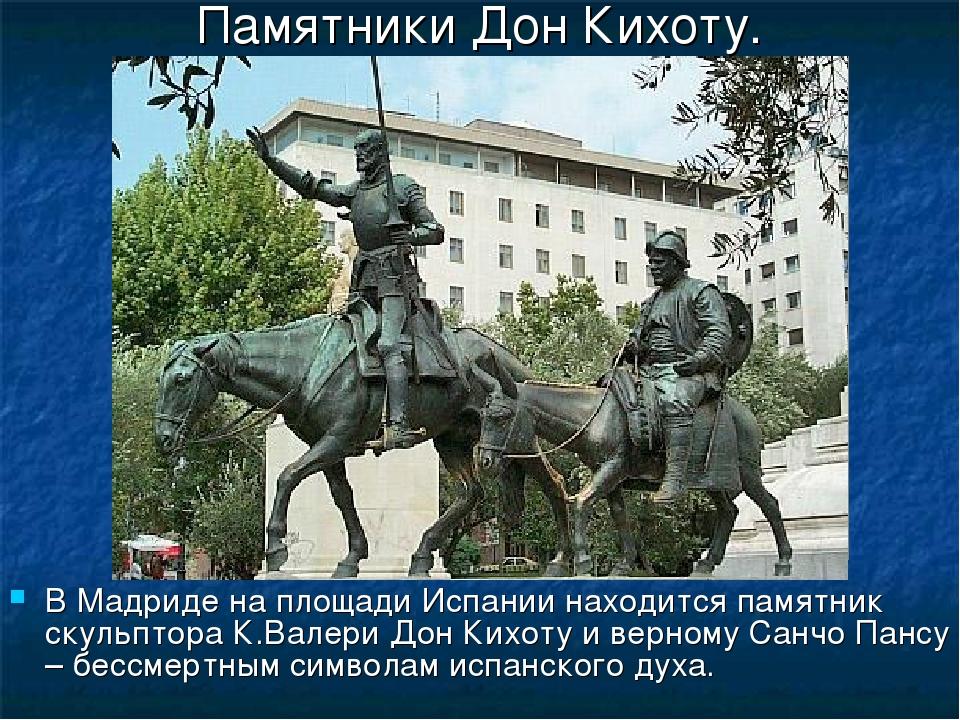 Памятники Дон Кихоту. В Мадриде на площади Испании находится памятник скульпт...