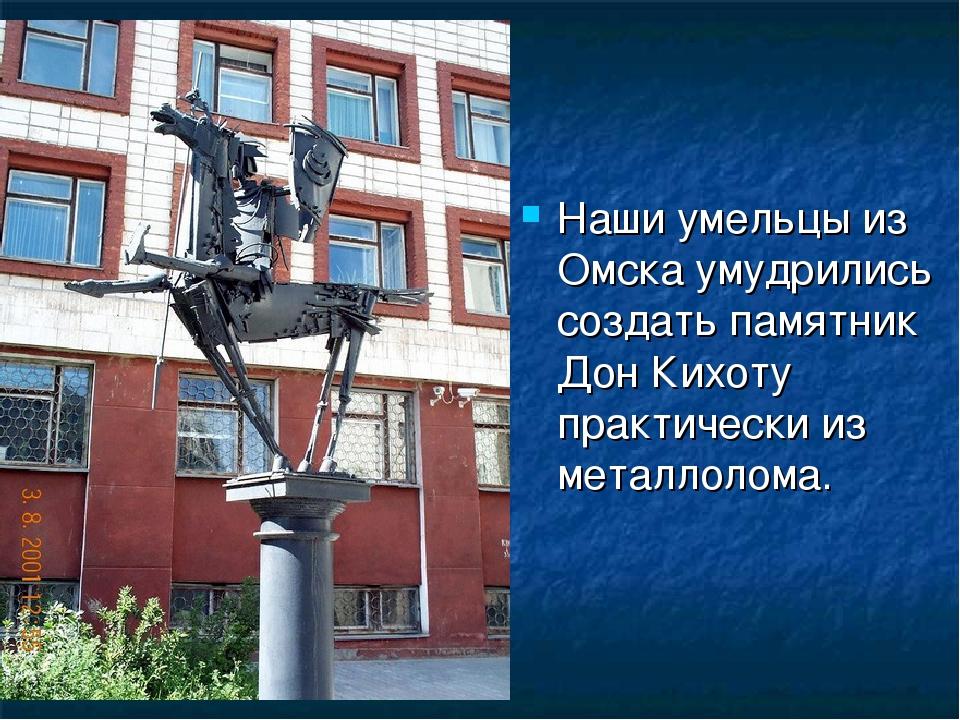 Наши умельцы из Омска умудрились создать памятник Дон Кихоту практически из...