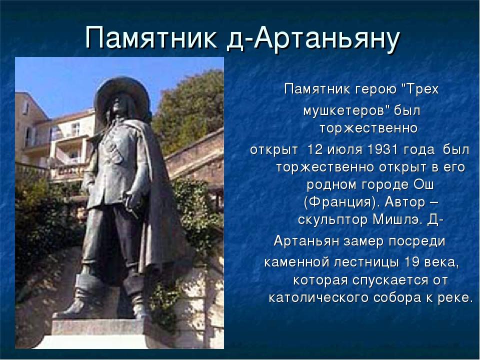 """Памятник д-Артаньяну Памятник герою """"Трех мушкетеров"""" был торжественно открыт..."""