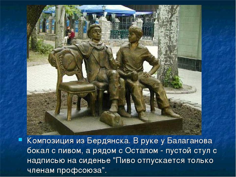 Композиция из Бердянска. В руке у Балаганова бокал с пивом, а рядом с Остапом...