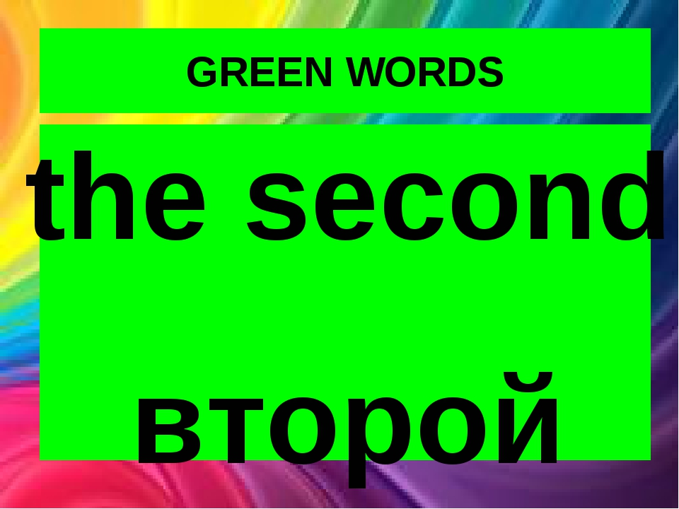 the second второй