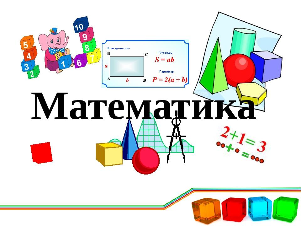 Математика 5 8