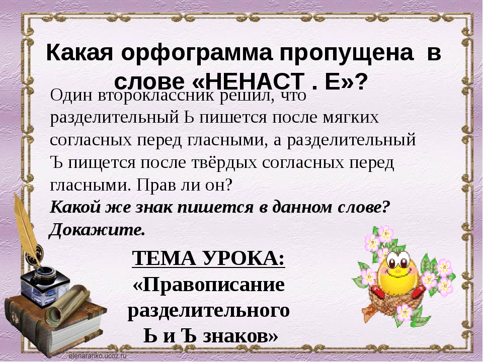 Какая орфограмма пропущена в слове «НЕНАСТ . Е»? ТЕМА УРОКА: «Правописание р...