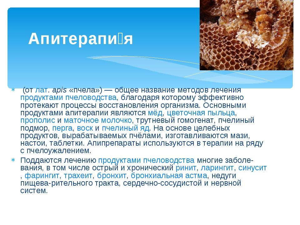 (от лат. apis «пчела») — общее название методов лечения продуктами пчеловодс...