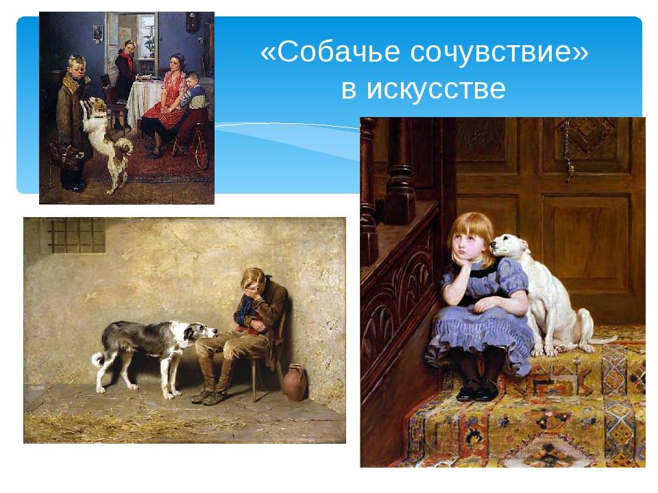 «Собачье сочувствие» в искусстве