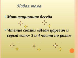 Новая тема Мотивационная беседа Чтение сказки «Иван царевич и серый волк» 3