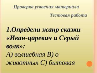 Проверка усвоения материала Тестовая работа 1.Определи жанр сказки «Иван-царе
