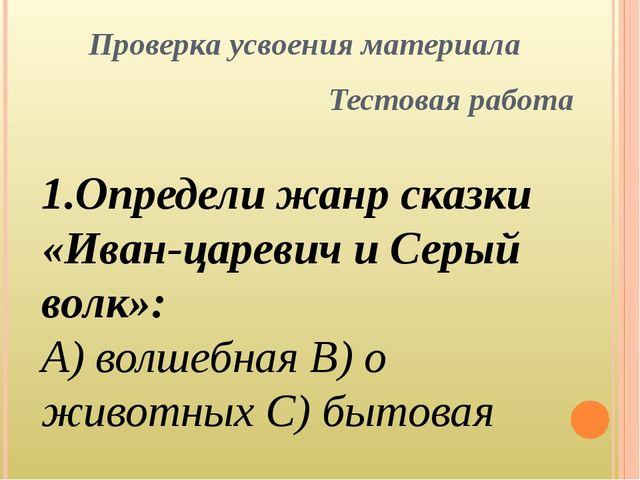 Проверка усвоения материала Тестовая работа 1.Определи жанр сказки «Иван-царе...